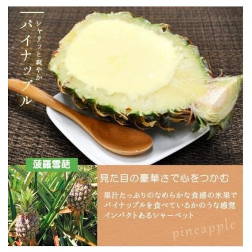 日本直送 菠蘿 雪葩sorbet 半個裝(1入)