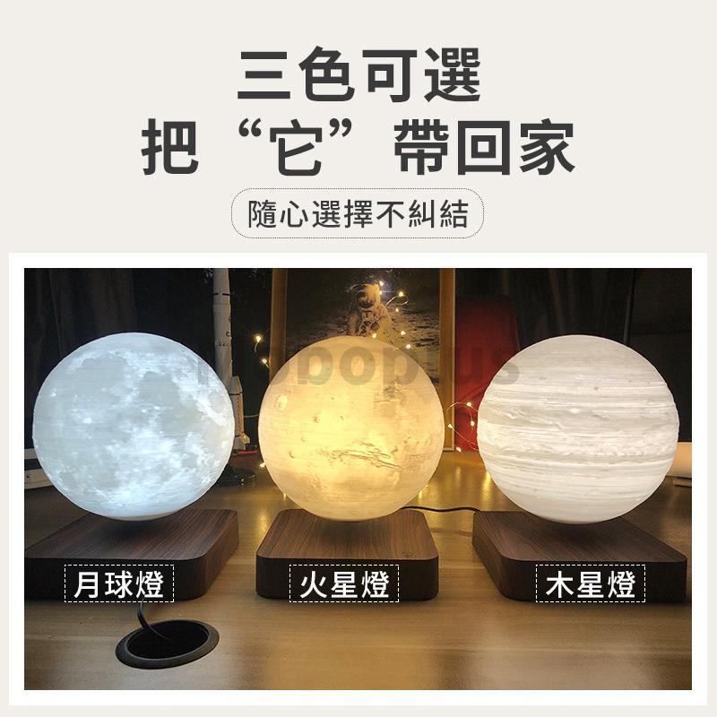 M-Plus Moonroor 磁懸浮3D打印土星燈 胡桃木紋