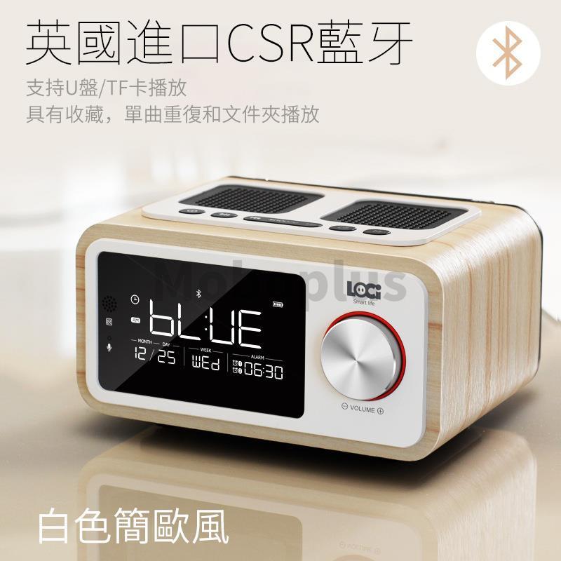 M-Plus LOCI 3合1藍牙音樂鬧鐘收音機
