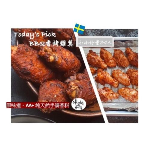 [2-4人份量] BBQ 香烤雞翼 (瑞典無激素雞翼+ 純天然手調香料)