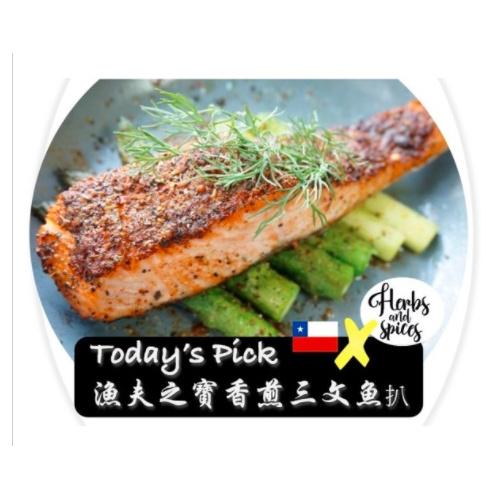 漁夫之寶香煎三文魚扒 (智利三文魚2塊 + 純天然手調香料)