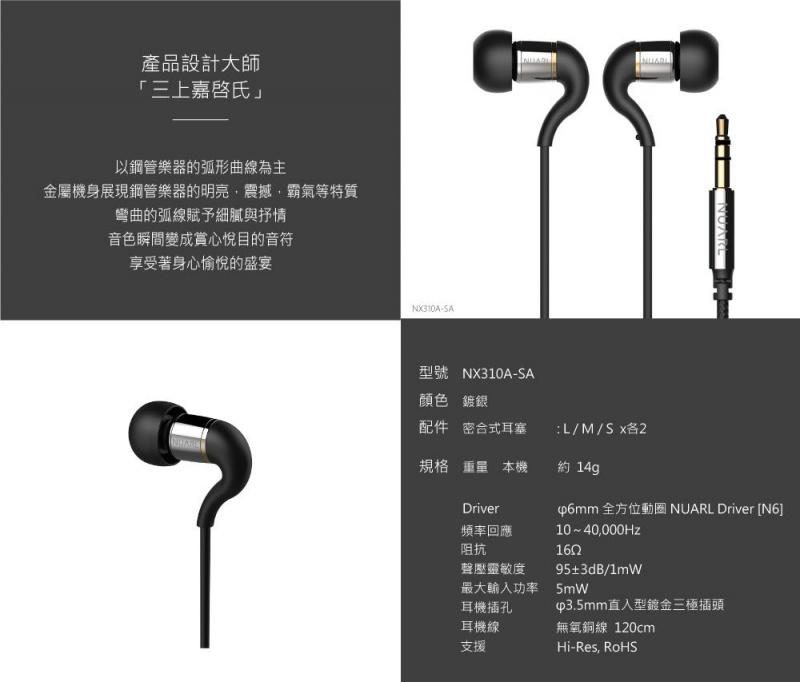 NUARL NX310A入耳式耳機
