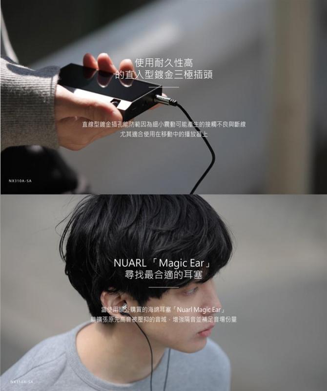 NUARL NX310A 入耳式耳機