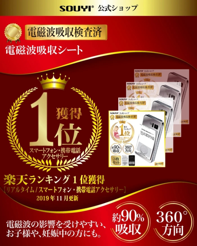 SOUYI 防電波輻射離子貼 (日本製造)