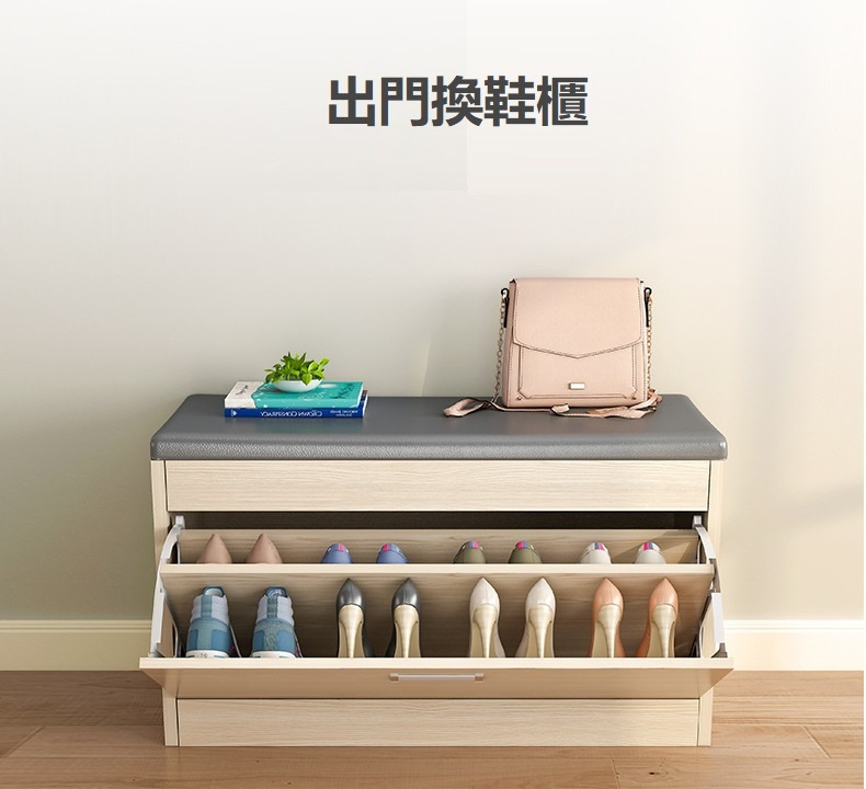 80cm 出門換鞋凳式鞋櫃 [2款]