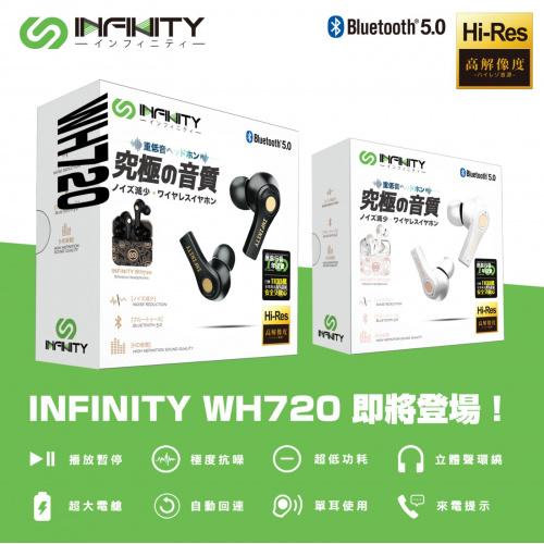 Infinity 究極音質6D環繞重低音 藍牙5.0耳機 (WH720) [2色]