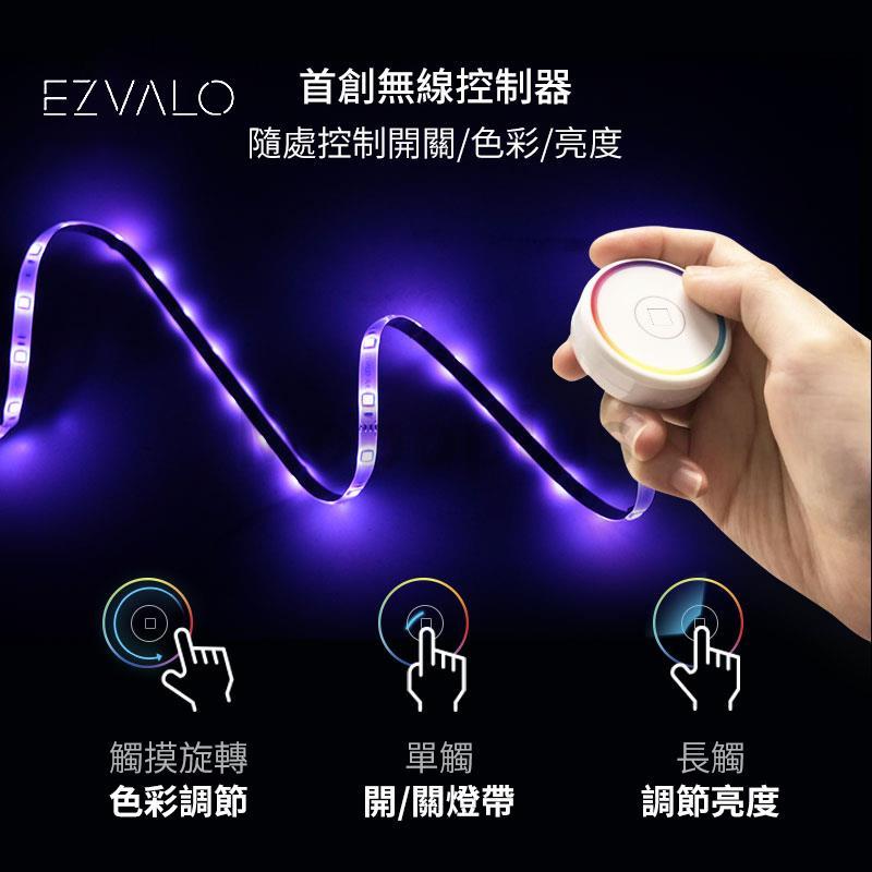 小米有品 EZVALO LED智能感應炫彩燈條 (2-6米)