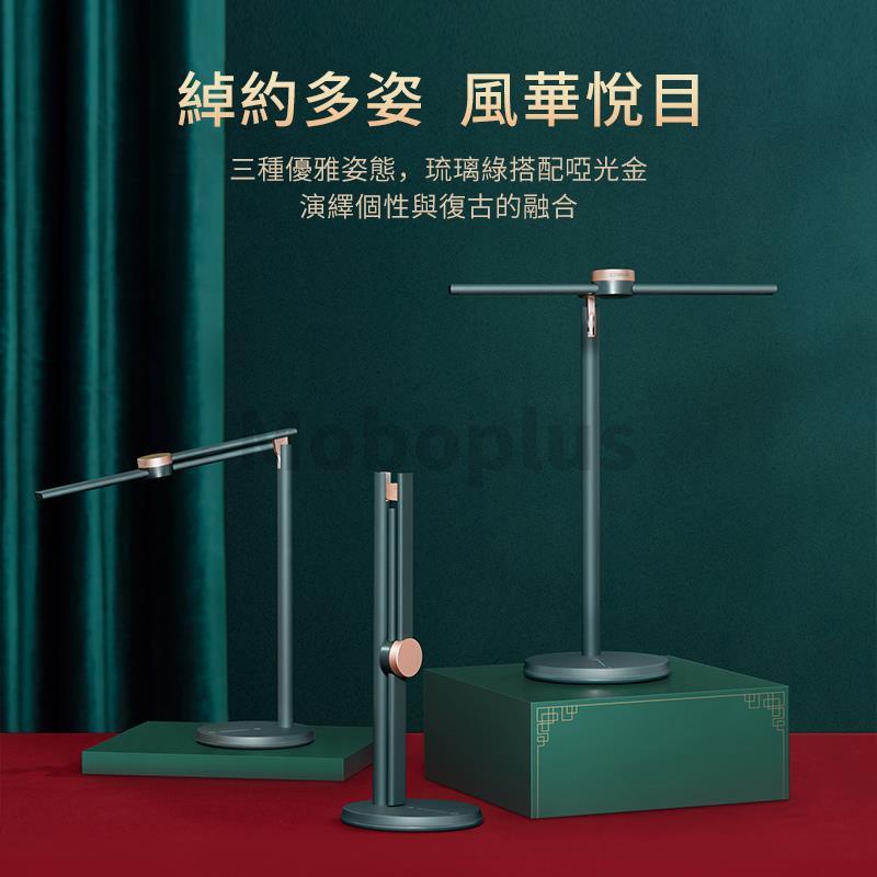 小米有品 EZVALO LED智能護眼枱燈 國潮復古綠