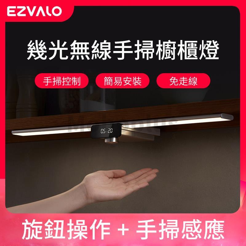小米有品 EZVALO 無線智能手掃櫥櫃燈