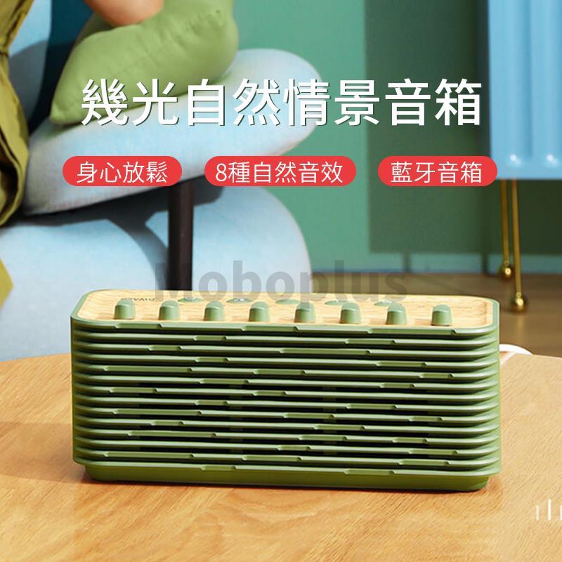 【快來減低工作壓力】小米有品 EZVALO 自然情景藍牙音箱