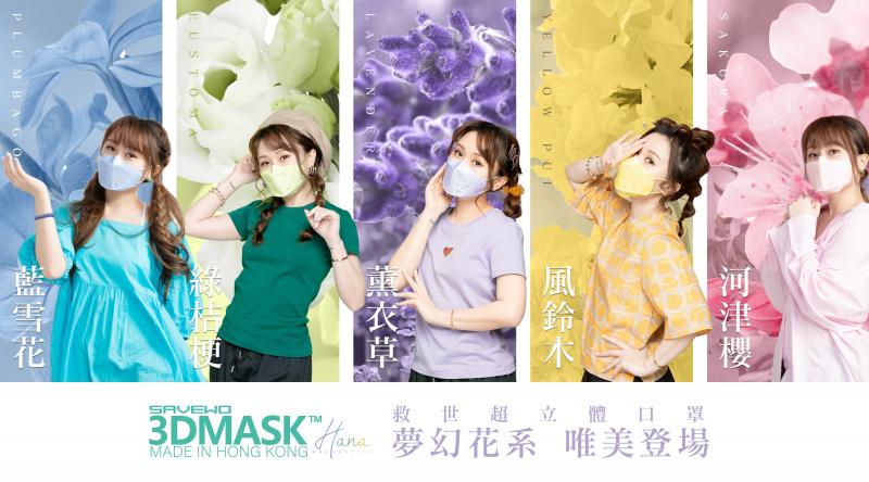 Savewo 救世 3D Mask 超立體口罩 - 清涼型 (30片獨立包裝/盒)