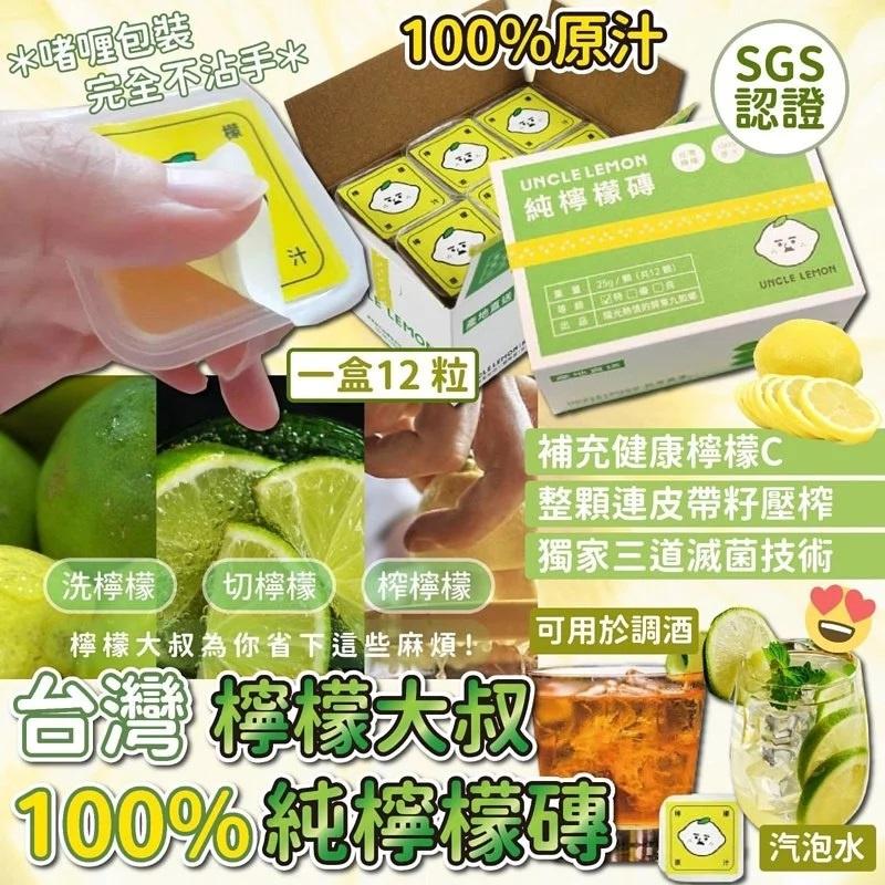 台灣檸檬大叔 Uncle Lemon 100%特級純檸檬磚 連皮帶籽原隻榨取檸檬汁 (12入/盒) **補充維他命,增強抵抗力**
