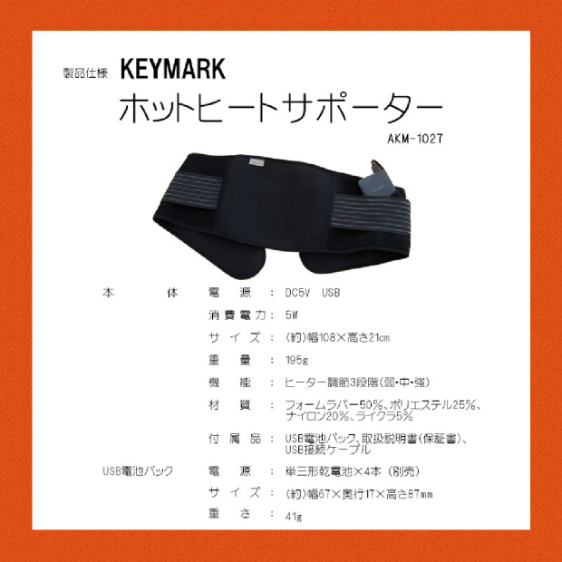KEYMARK AKM-1027 電子保暖護腰帶♨️🥰