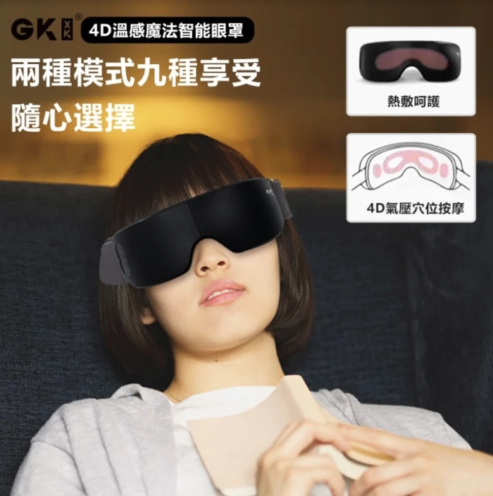「養眼神器」日本 GKXK4D 溫感魔法智能眼罩 [2色]