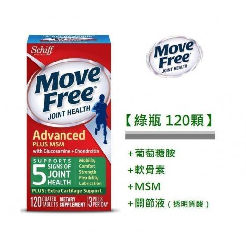 Move free 益節 葡萄糖胺軟骨素再升級添加MSM 5合1特強關節配方 (120粒裝) (美版)