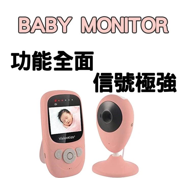 日本Visionkids Baby Monitor BB監視器