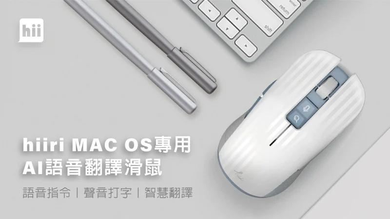 Hiiri AI 語音翻譯滑鼠 Mac OS用家福音