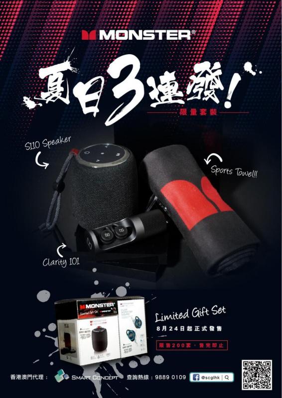 Monster Clarity 101 Airlinks 真無線耳機 + Monster Superstar S110 藍牙喇叭 #限量套裝🎶🎧預訂