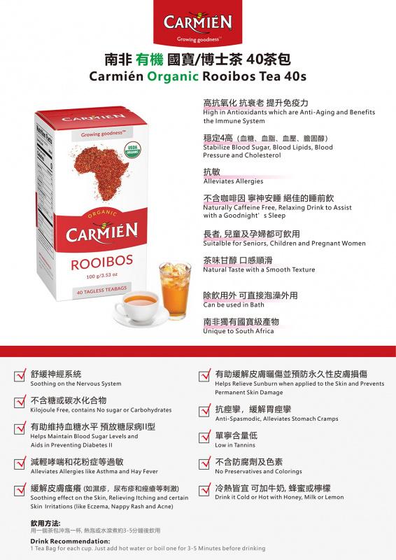 南非Carmién 有機 南非博士茶 紅茶 100g (40小包)【市集世界】