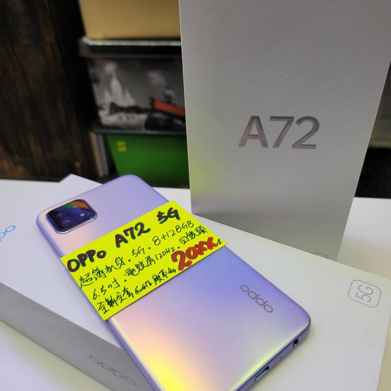 Oppo A72 5G電競屏8+128GB 全新全套Google中文版