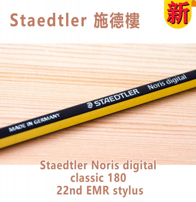 Staedtler 施德樓 Noris Digital Samsung Pen with EMR Technology 三星觸控筆 黃黑色 (香港行貨)