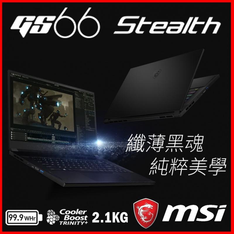 """MSI GS66 Stealth 10SFS 15.6""""極致纖薄電競筆電( i7-10875H / RTX2070 Super / 300Hz )"""