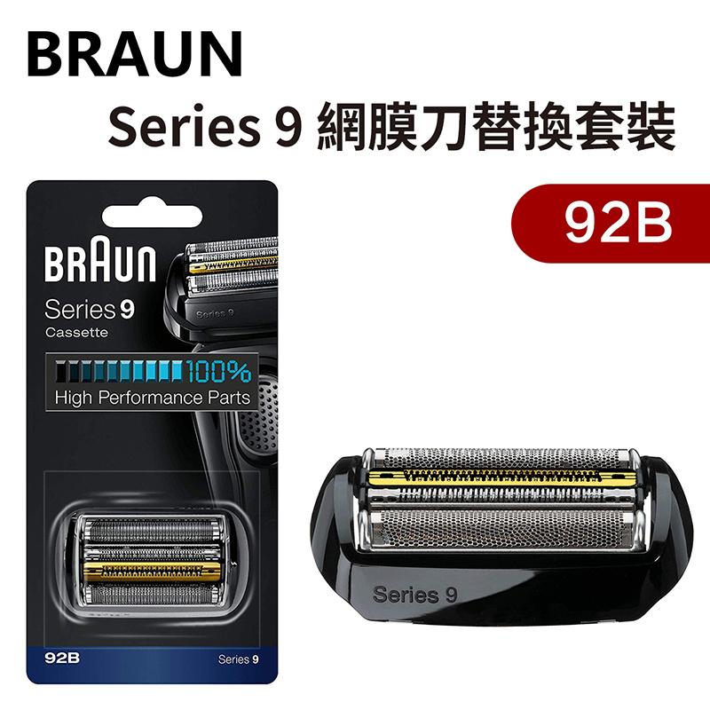百靈牌 - Braun Series 3 21B 刀頭替換套裝(平行進口)