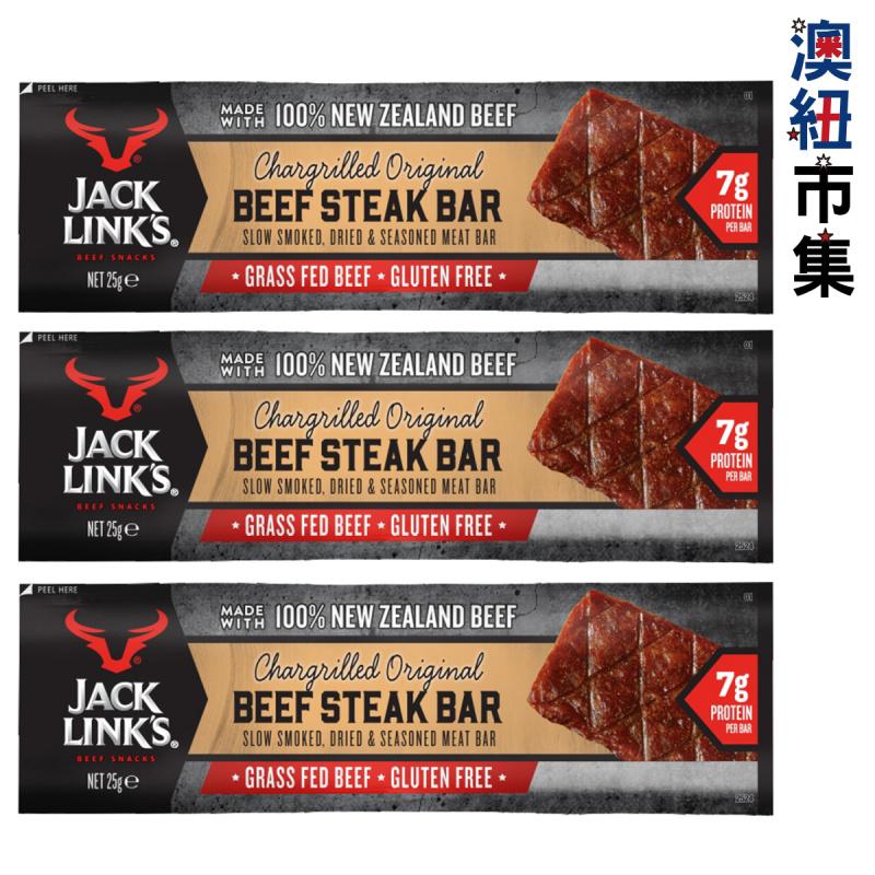 紐西蘭Jack Link's 草飼牛 原味炭火燒烤牛扒條 25g (3件裝)【市集世界 - 澳紐市集】
