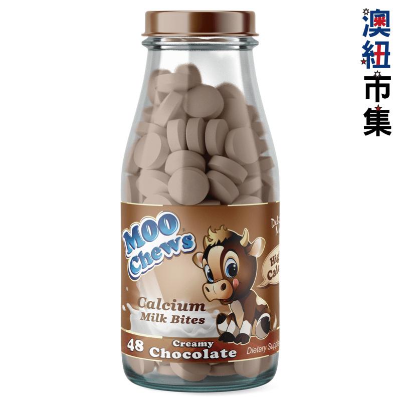 紐西蘭Moo Chews 無麩質 香滑朱古力 牛奶鈣片 (48粒樽裝)【市集世界 - 澳紐市集】