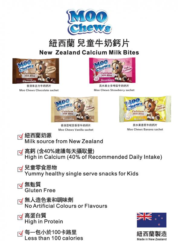 紐西蘭Moo Chews 無麩質 香滑雲呢拿 牛奶鈣片 18g (2件裝)【市集世界 - 澳紐市集】