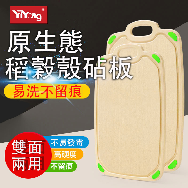 YiYong 防霉防菌稻穀殼砧板/菜板