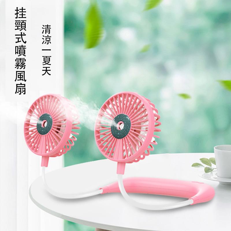 YiYong - USB挂脖式噴霧風扇/小風扇/便携風扇