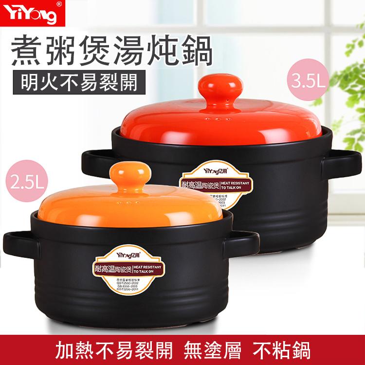 YiYong-3.5L 法式耐高溫陶瓷煲/陶瓷沙鍋/燉鍋(紅/橙/粉紅/綠)