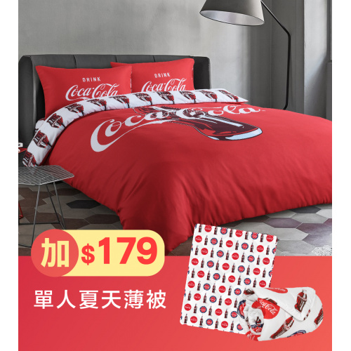 Casablanca Coca-Cola CK001 經典紅寢具套裝 (可以$179加購夏天薄被) [4尺寸]