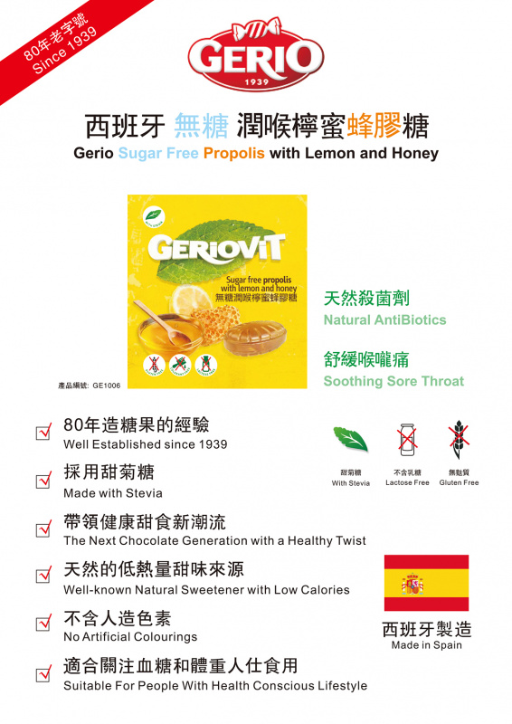 歐洲Gerio 無糖 檸蜜蜂膠潤喉糖 40g (2件裝)【市集世界】
