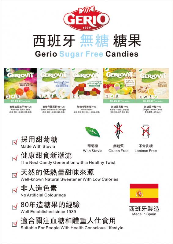 歐洲Gerio 無糖 雜果味旋風波子糖 40g (2件裝)【市集世界】