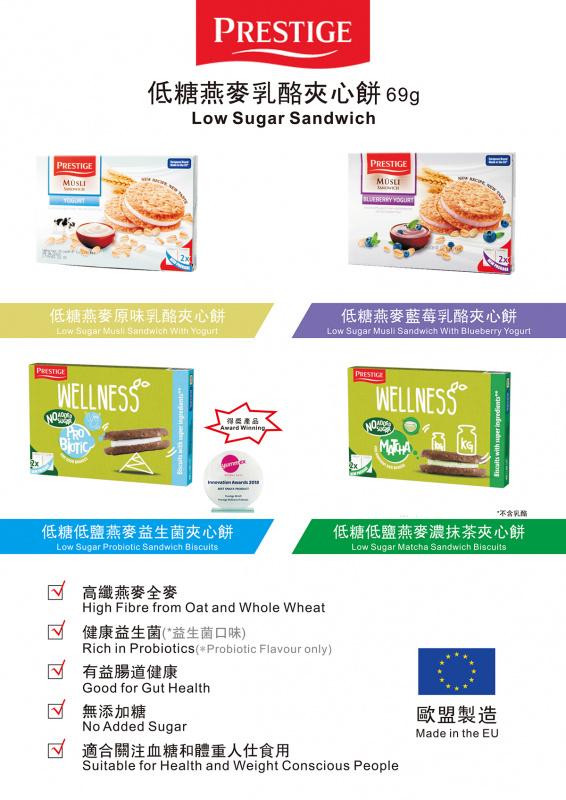歐洲Prestige 低糖低鹽 燕麥濃抺茶夾心餅 69g (2件裝)【市集世界】