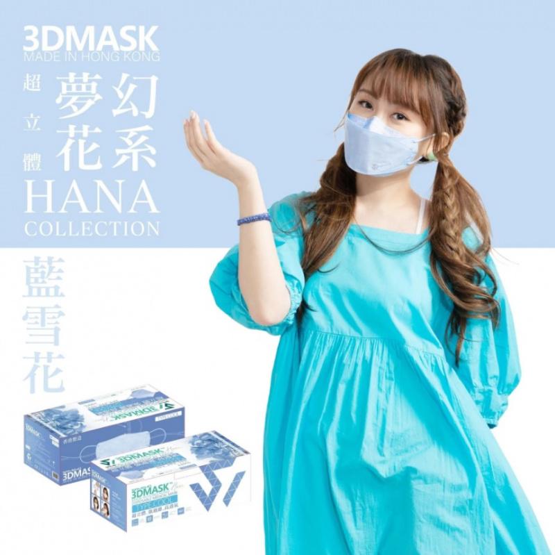 SAVEWO 3DMASK HANA COLLECTION 救世超立體口罩 花色系列 (R-標準/S-細碼) (5色) (30片/盒 ,獨立包裝)