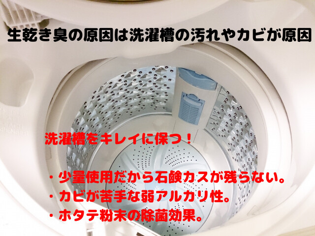 日本製 貝の粉雪 天然洗衣粉👶嬰孩適用