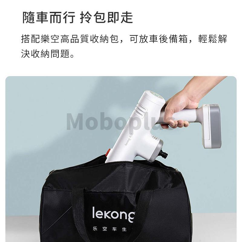 小米有品 Lekong 樂空無線便攜清洗機