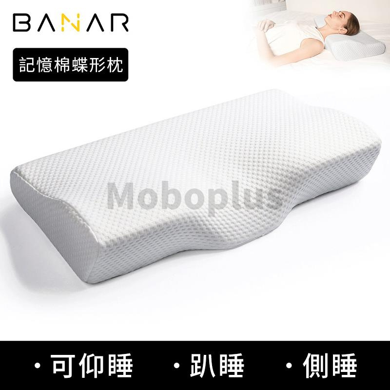 BANAR 記憶棉蝶形護頸枕