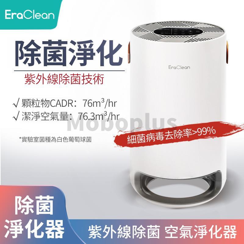 小米有品 EraClean 智能紫外線除菌空氣淨化器 2-5天發貨