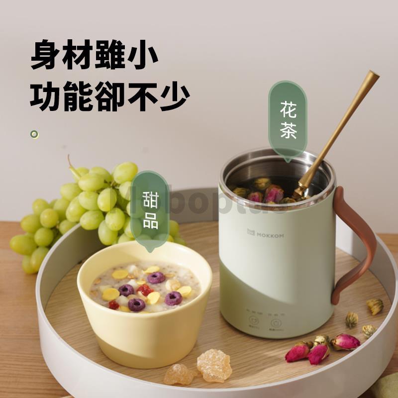 MOKKOM 多功能桌面養生杯 MK-398 (350ml)