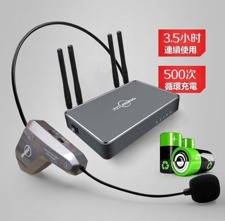 2.4G 無線咪X4 + 1個無線接收器套裝 (舞台教學用途)