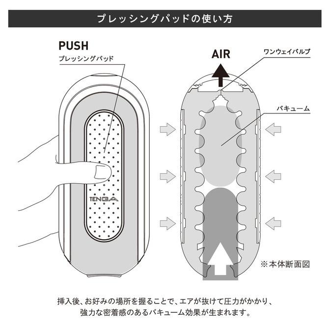 [史上最強電動飛機杯!] Tenga Flip 0 (Zero) 電動版 (柔軟型)