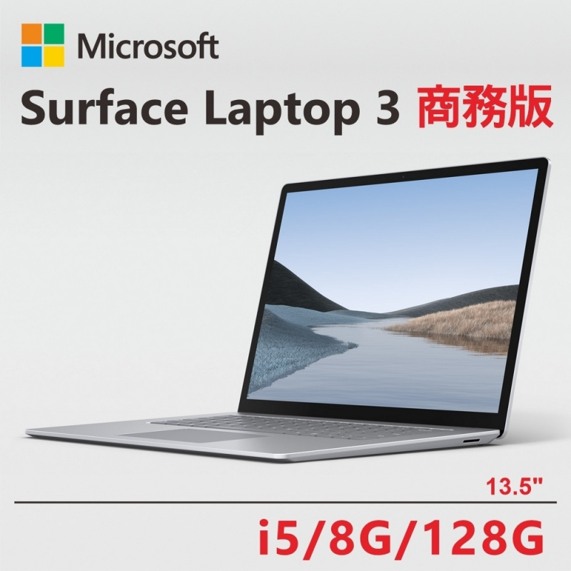 Microsoft Surface Laptop 3 商務版 13.5吋 i5/8G/128G 白金 行貨