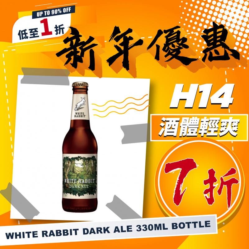 White Rabbit Dark Ale 330ml