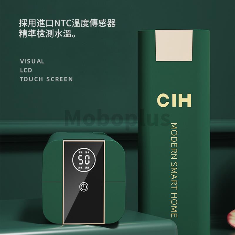 德國 CIH 復古口袋即熱飲水機 - 3秒出熱水