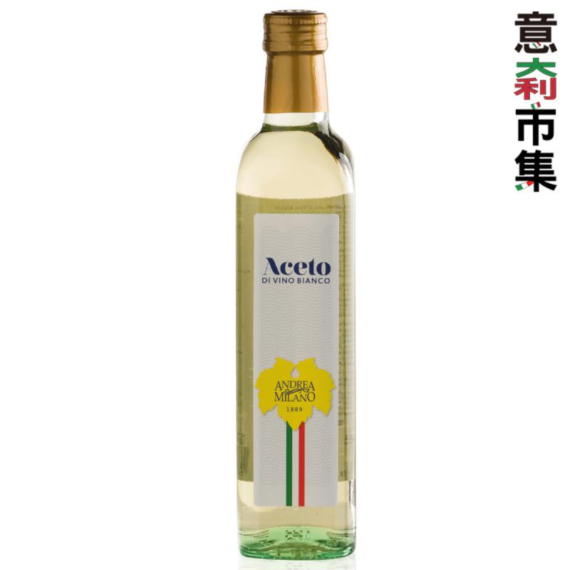 意大利Andrea Milano 無酒精成份 白葡萄白酒醋 500ml【市集世界 - 意大利市集】
