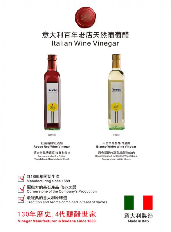 意大利Andrea Milano 無酒精成份 紅葡萄紅酒醋 500ml【市集世界 - 意大利市集】